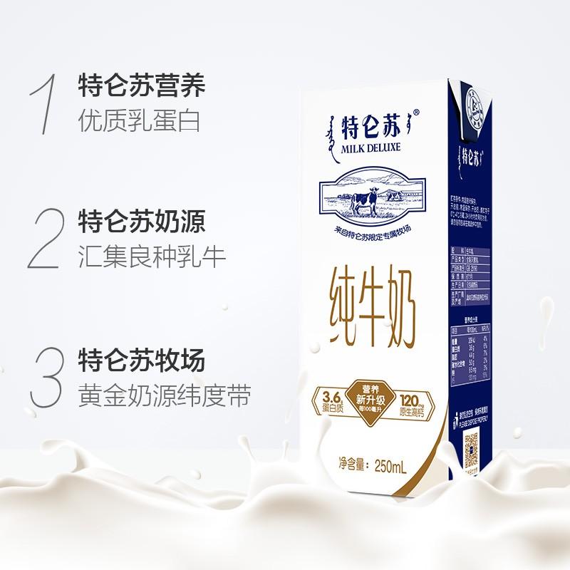 特仑苏纯牛奶4.jpg
