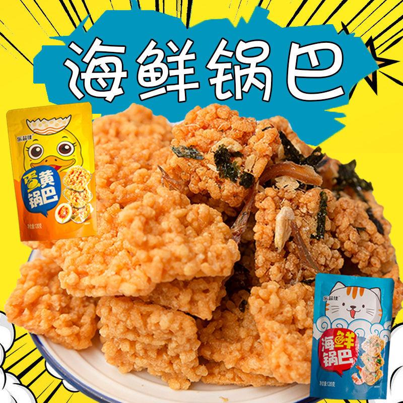 乐益达 海鲜锅巴-2.jpeg